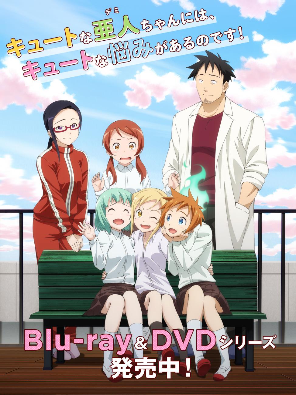 キュートな亜人ちゃんには、キュートな悩みがあるのです! Blu-ray&DVDシリーズ発売開始!